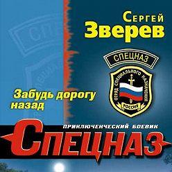 Сергей Зверев - Забудь дорогу назад