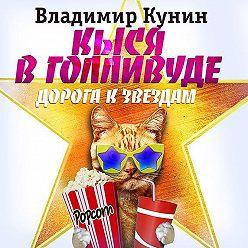 Владимир Кунин - Кыся-4: Кыся в Голливуде. Дорога к звездам