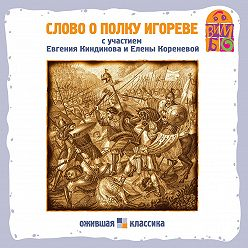 Коллектив авторов - Слово о полку Игореве