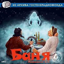 Владимир Маяковский - Баня (спектакль)