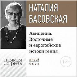 Наталия Басовская - Лекция «Авиценна. Восточные и европейские истоки гения»