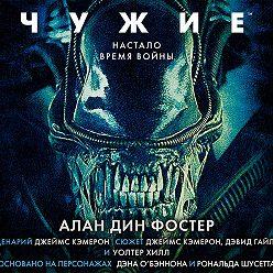 Алан Фостер - Чужие