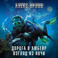 Алекс Орлов - Взгляд из ночи