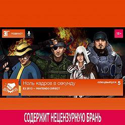 Михаил Судаков - Спецвыпуск 5: E3 2013 — Nintendo Direct