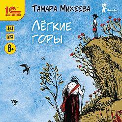 Тамара Михеева - Легкие горы