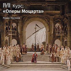 Роман Насонов - Лекция «Волшебная флейта». Бог-друг»