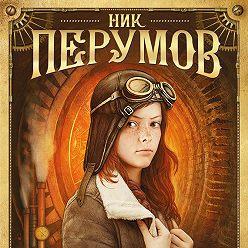 Ник Перумов - Молли Блэкуотер. Сталь, пар и магия