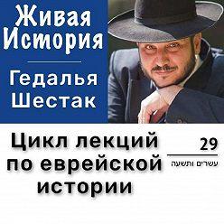 Гедалья Шестак - Маги и евреи