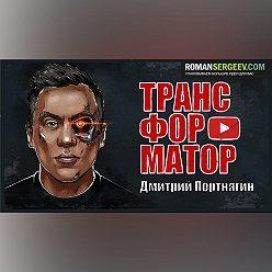 Роман Сергеев - Трансформатор. Дмитрий Портнягин. Обзор