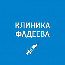 Пётр Фадеев - Причины бесплодия