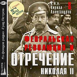 Марина Лобанова - Февральская революция и отречение Николая II. Лекция 8