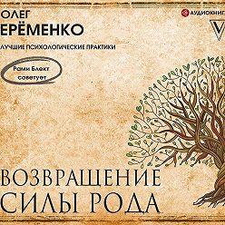 Олег Ерёменко - Возвращение силы рода