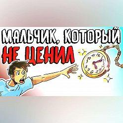 Роман Сергеев - Притча из книги Робина Шармы-Монах, который продал свой феррари. Обзор