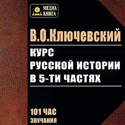Василий Ключевский - Курс русской истории в 5-ти частях