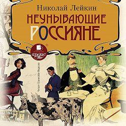 Николай Лейкин - Неунывающие россияне