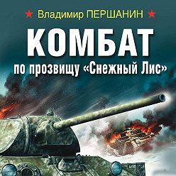 Владимир Першанин - Комбат по прозвищу «Снежный Лис»