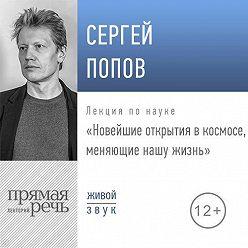 Сергей Попов - Лекция «Новейшие открытия в космосе, меняющие нашу жизнь (2019)»
