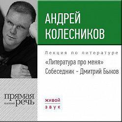 Андрей Колесников - Литература про меня. Андрей Колесников