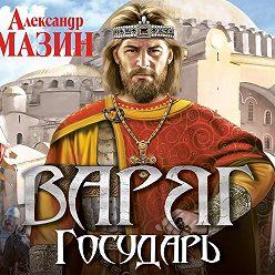 Александр Мазин - Государь