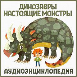 Unidentified author - Динозавры – настоящие монстры