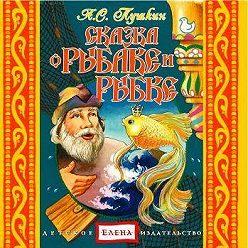 Александр Пушкин - Сказка о рыбаке и рыбке. Сказка о попе и работнике его Балде. Сказка о Золотом петушке