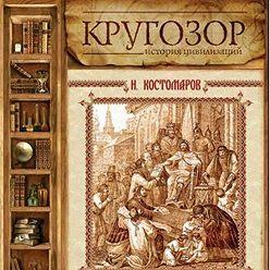 Николай Костомаров - Русская история в жизнеописаниях. Выпуск 1