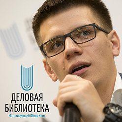 Семён Кибало - Из первых уст про крупнейшую курьерскую сеть России