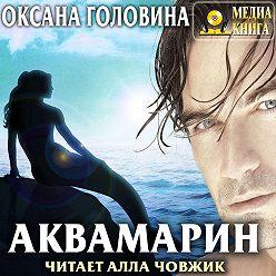 Оксана Головина - Аквамарин