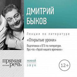 Дмитрий Быков - Лекция «Открытые уроки. Про что Герой нашего времени»
