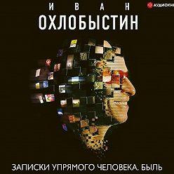 Иван Охлобыстин - Записки упрямого человека. Быль