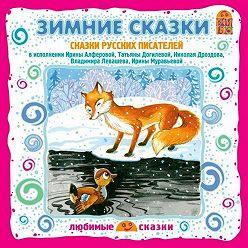 Дмитрий Мамин-Сибиряк - Серая шейка. Зимние сказки русских писателей