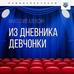 Анатолий Алексин - Из дневника девчонки