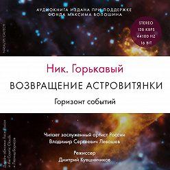 Николай Горькавый - Возвращение астровитянки. Книга 2. Горизонт событий