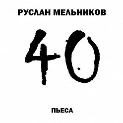 Руслан Мельников - 40