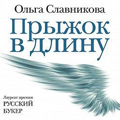 Ольга Славникова - Прыжок в длину
