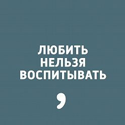Дима Зицер - Выпуск 6