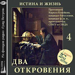 Кирилл Протоиерей - Космогония (часть 2)