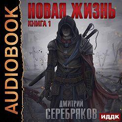 Дмитрий Серебряков - Новая жизнь