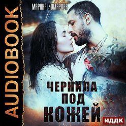 Марина Комарова - Чернила под кожей