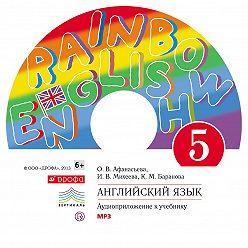 Ирина Михеева - Английский язык 5 класс. Аудиоприложение к учебнику часть 2