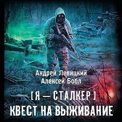 Андрей Левицкий - Квест на выживание