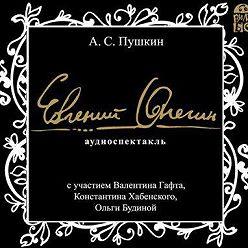 Александр Пушкин - Евгений Онегин. Аудиоспектакль