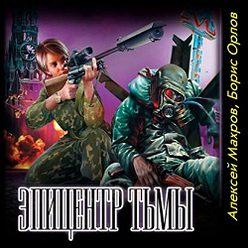 Алексей Махров - Эпицентр Тьмы