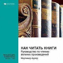 Smart Reading - Краткое содержание книги: Как читать книги. Руководство по чтению великих произведений. Мортимер Адлер