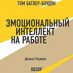 Том Батлер-Боудон - Эмоциональный интеллект на работе. Дэниэл Гоулман (обзор)