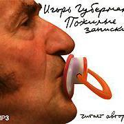Игорь Губерман - Пожилые записки
