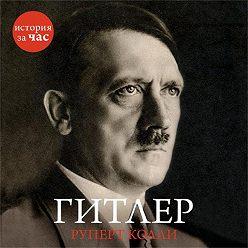 Руперт Колли - Гитлер