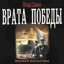 Владислав Савин - Врата Победы