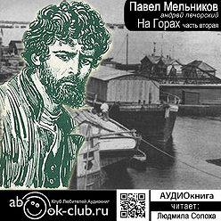 Павел Мельников-Печерский - На горах. Часть 2