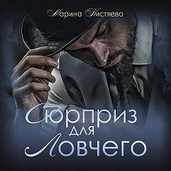 Марина Кистяева - Сюрприз для Ловчего
